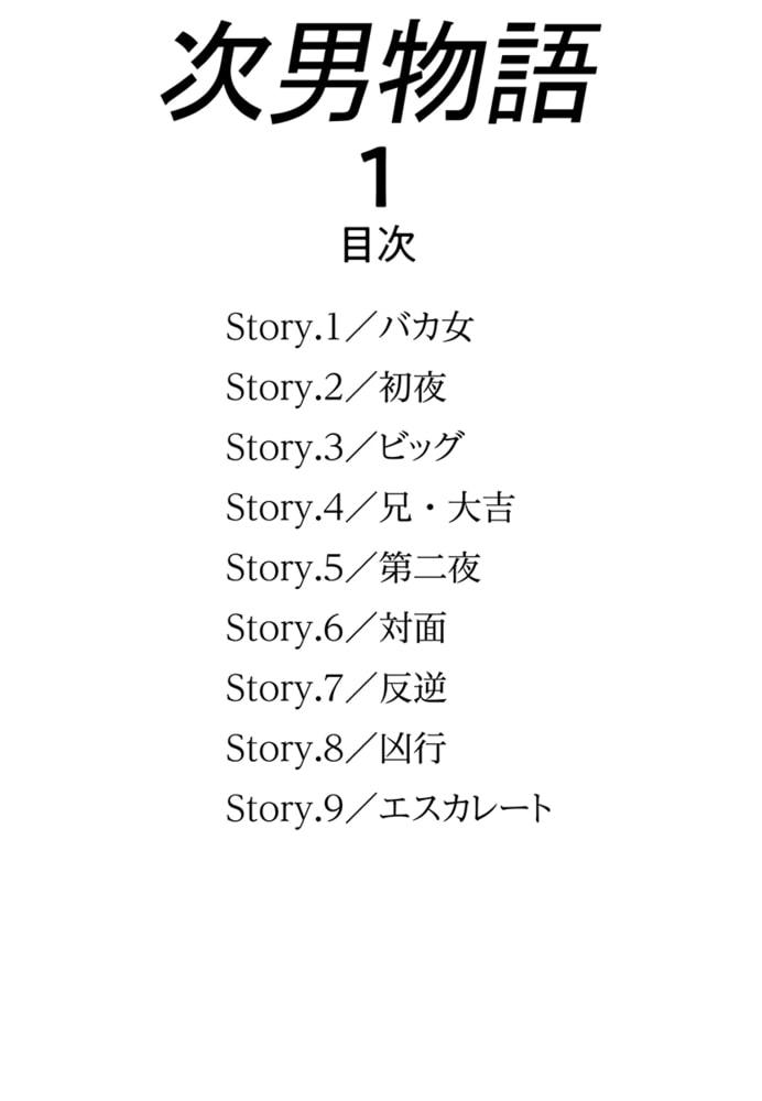 【期間限定 無料お試し版】次男物語1のサンプル画像2