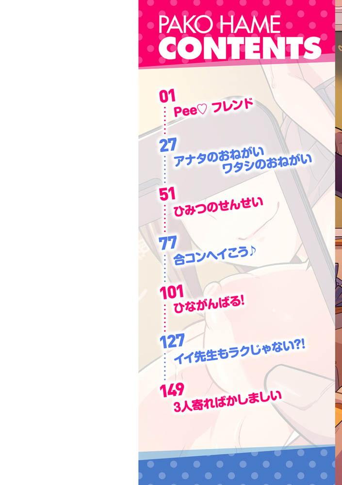 ぱこはめぱーてぃー!【デジタル特装版】