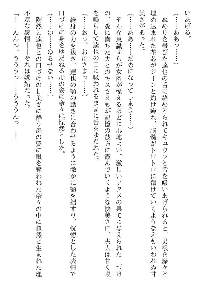 【完全版】姦禁教室【性裁】
