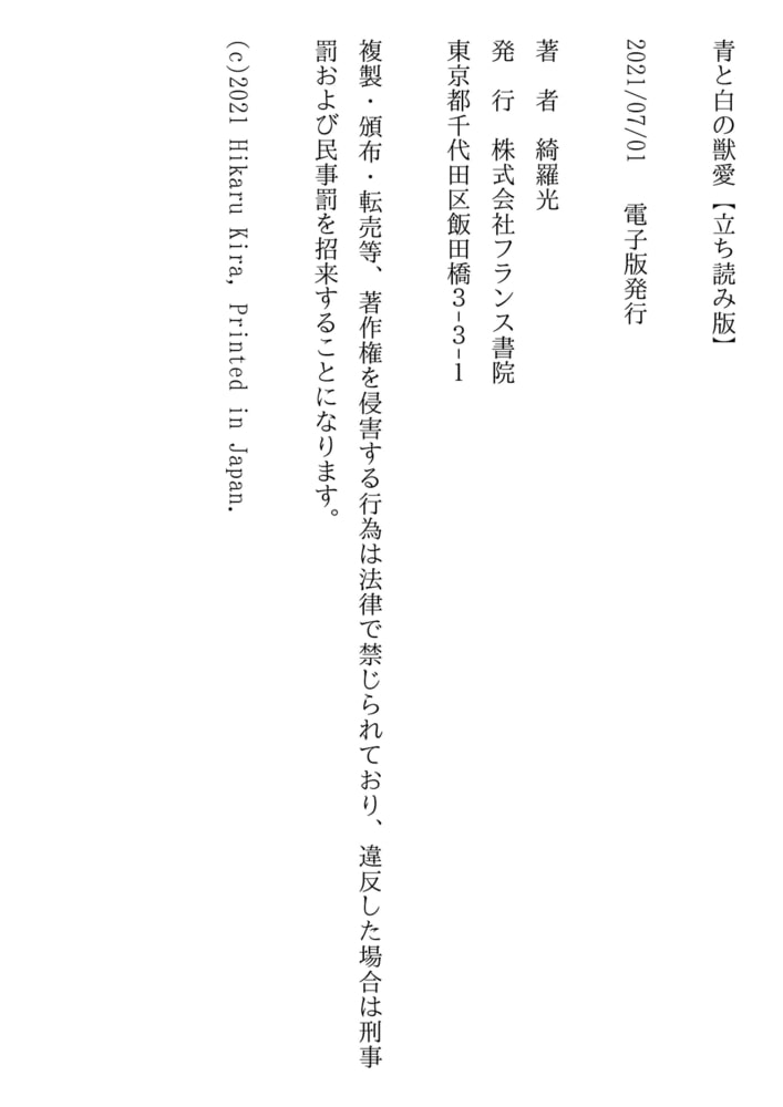 BJ303795 青と白の獣愛 [20210709]