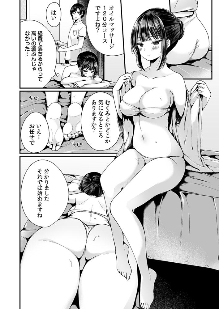 「イカされすぎて調査ムリぃ…!」潜入!噂の快感マッサージ店【特別修正版】1