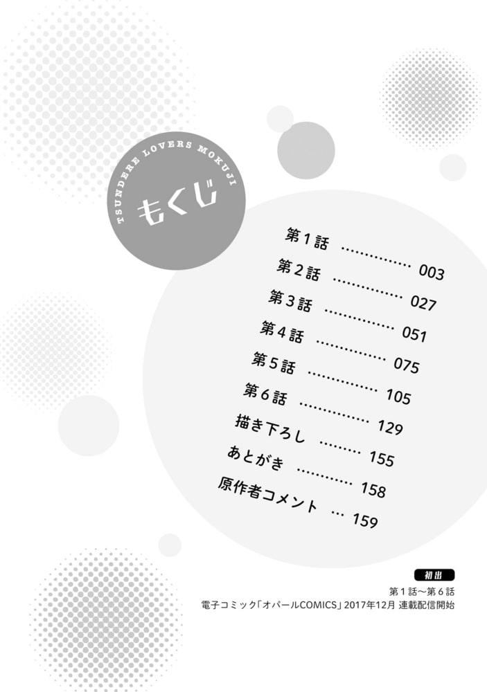 ツンデレラヴァーズ ケモノな幼なじみと意地っぱりな唇【単行本版】