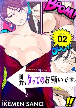 【新着マンガ】男、タッてのお願いです。(フルカラー)【特装版】 2のトップ画像