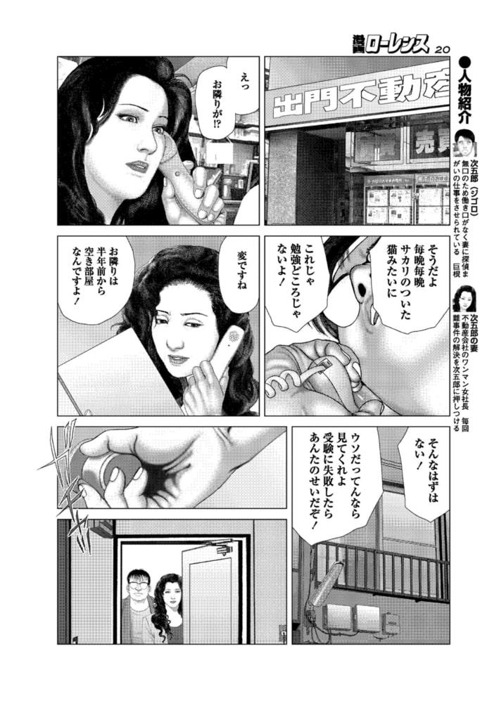 BJ303958 漫画ローレンス2013年12月号 [20210621]