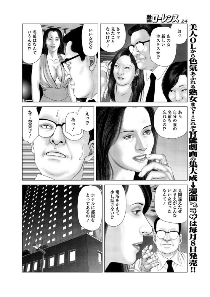 漫画ローレンス2014年1月号
