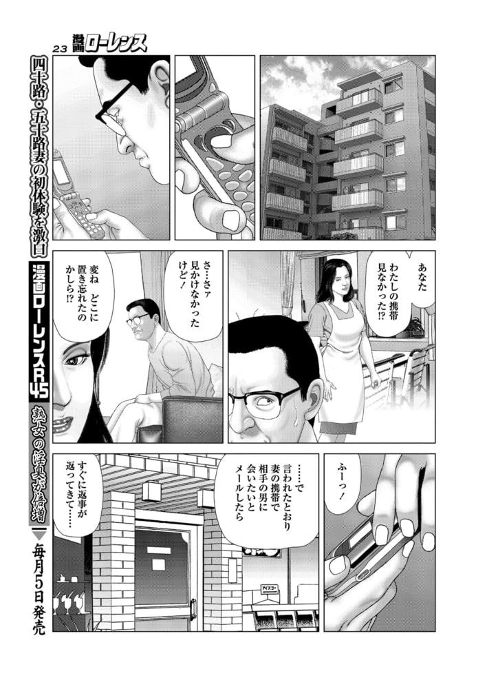 漫画ローレンス2014年4月号