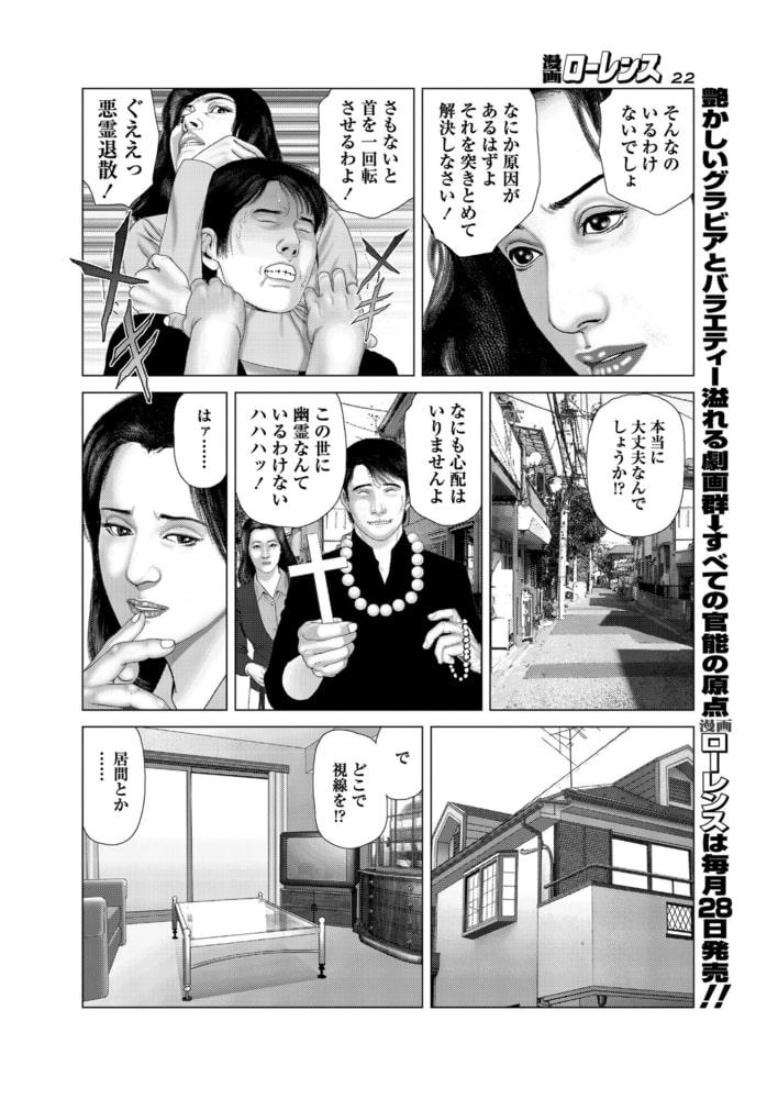 漫画ローレンス2014年6月号