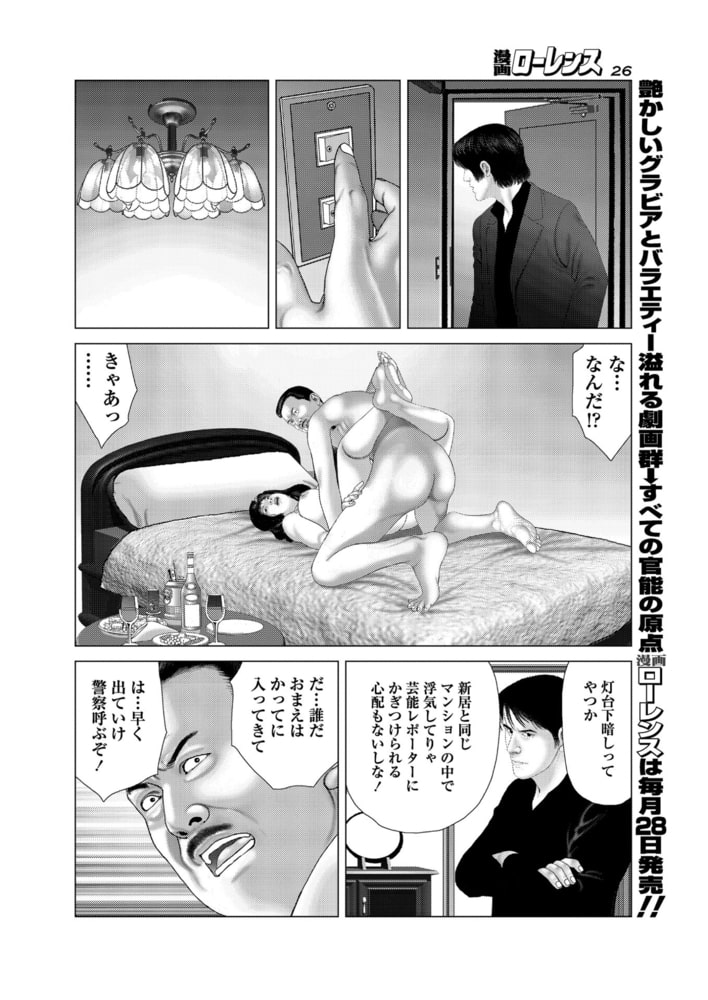 漫画ローレンス2014年7月号