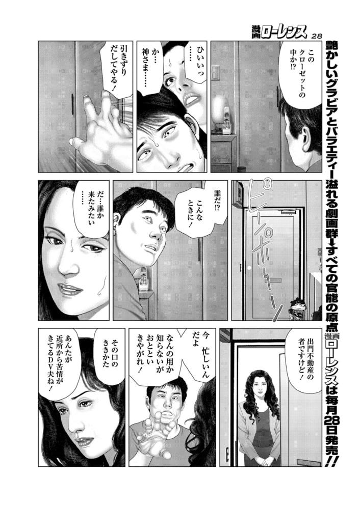 漫画ローレンス2014年8月号