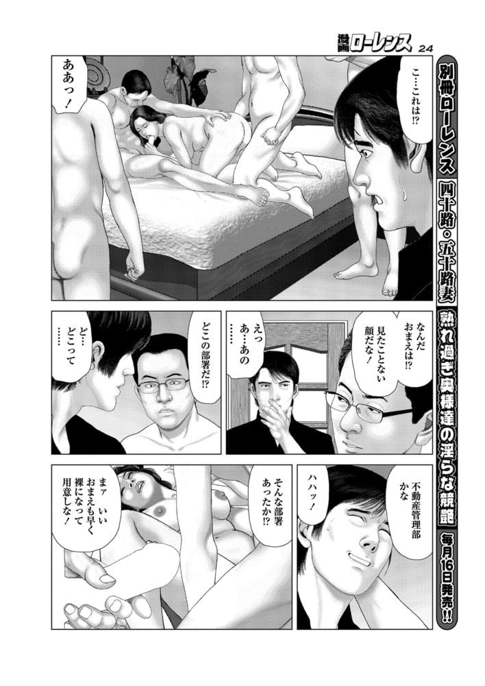 漫画ローレンス2014年10月号