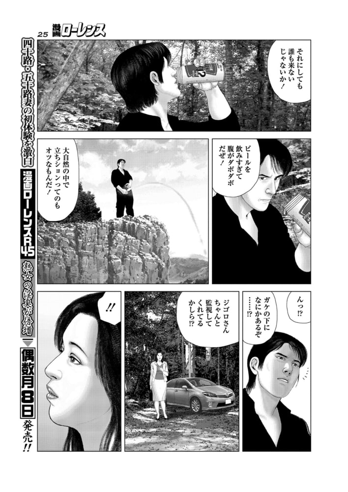 漫画ローレンス2014年11月号