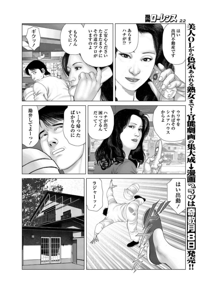 漫画ローレンス2014年12月号