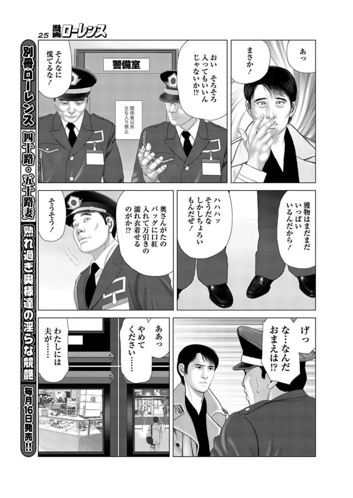 漫画ローレンス2015年2月号