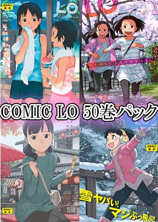 COMIC LO 50巻パック