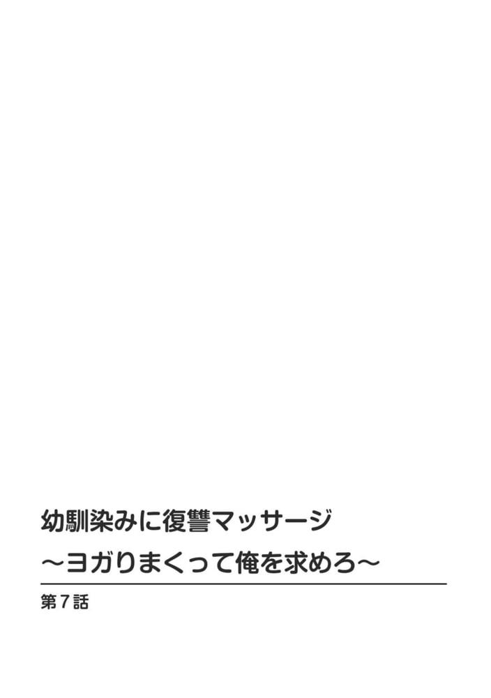 幼馴染みに復讐マッサージ~ヨガりまくって俺を求めろ~【合冊版】3巻
