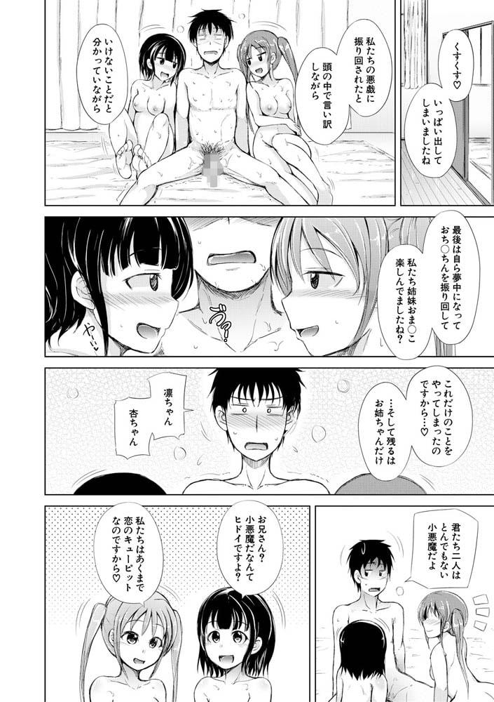 BJ304796 姉妹ハーレム♡ぱらどっくす [20210709]