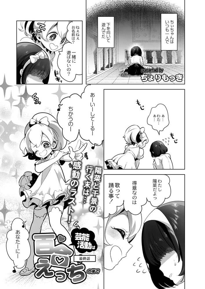 COMIC Reboot(コミックリブート) VOL.26