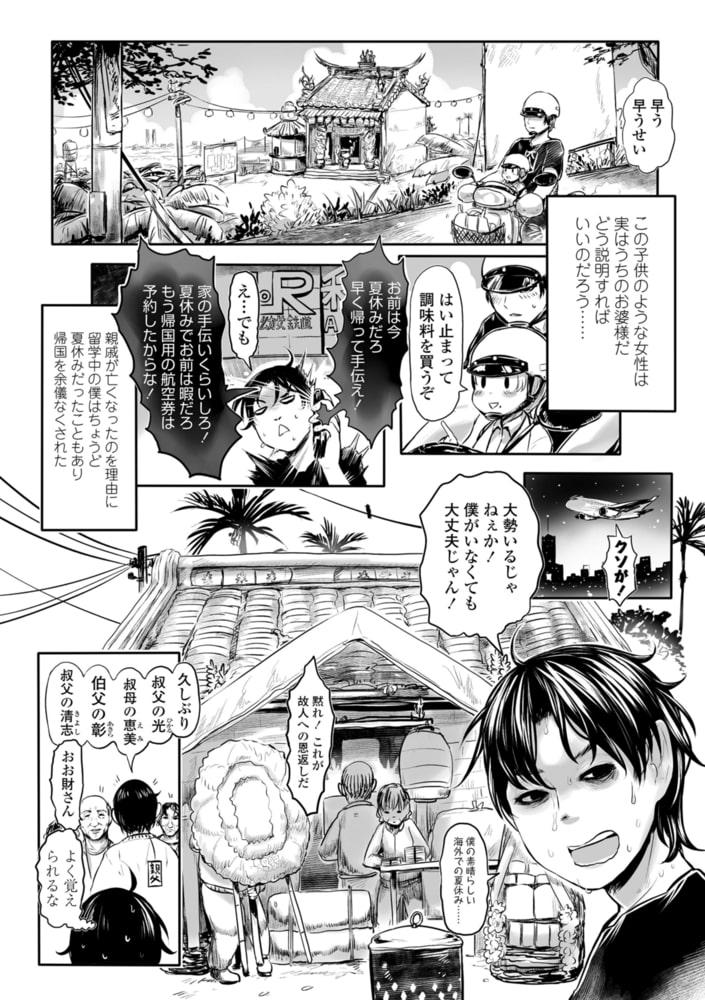故郷の珠婆様【DLsite限定特典付き】