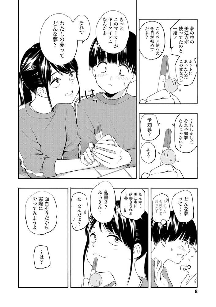性春ホリック【DLsite限定特典付き】