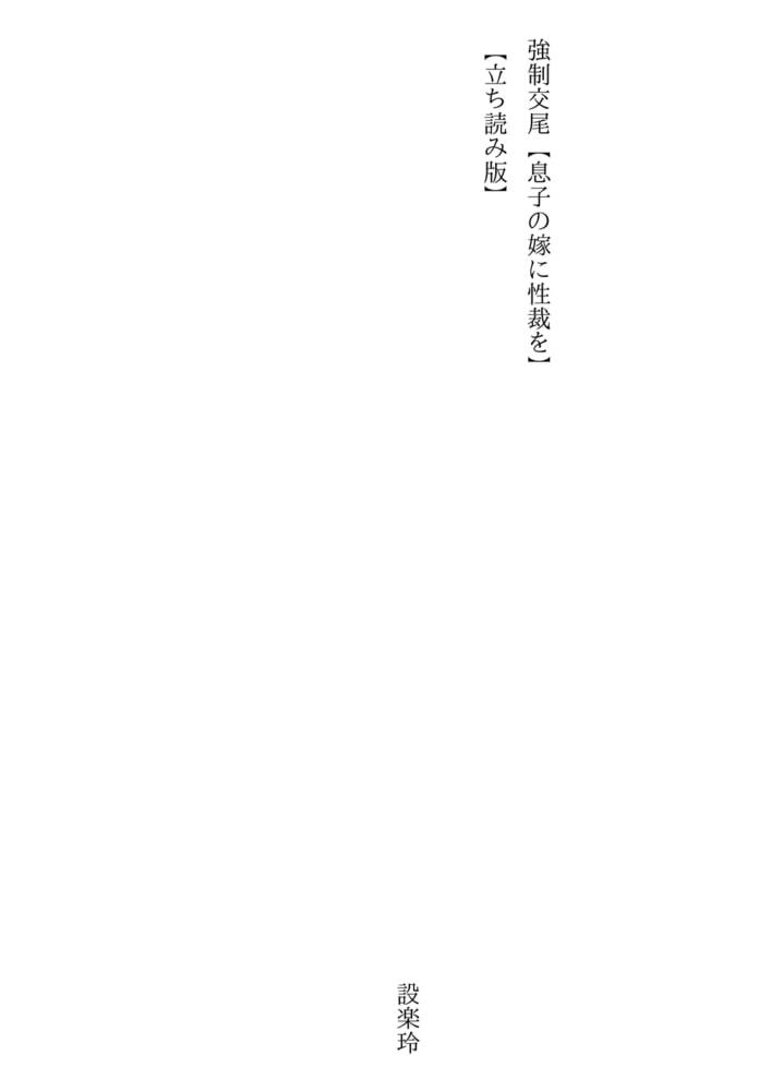 BJ305111 強制交尾 [20210716]