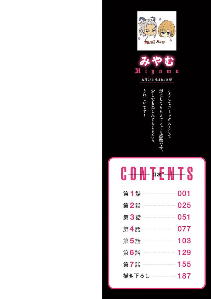 BJ305319 ゆめあまミゼラブル 1 [20210702]