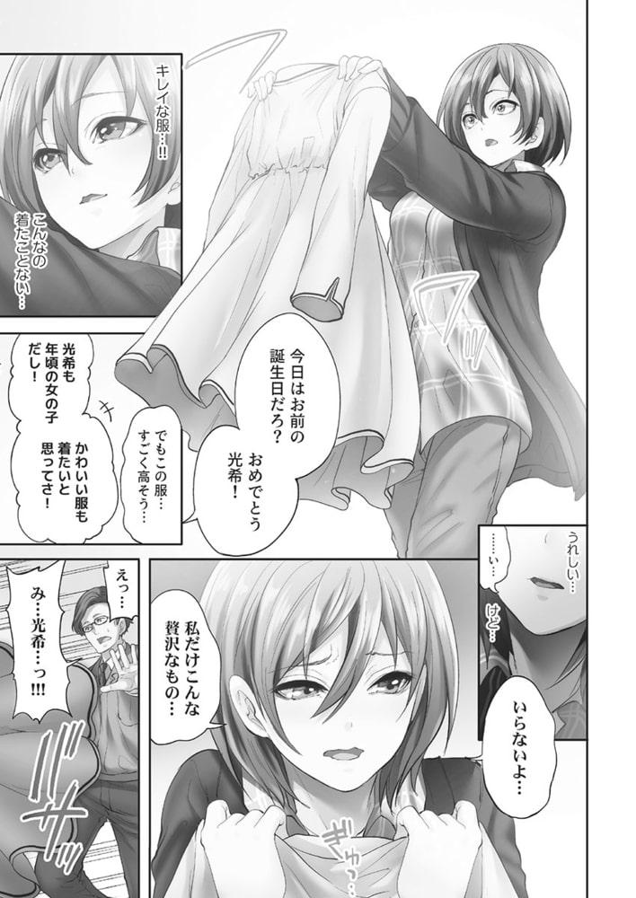 ゆめあまミゼラブル 1【単行本版】