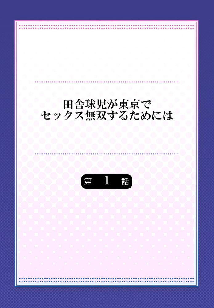 田舎球児が東京でセックス無双するためには《合本版》 1のサンプル画像