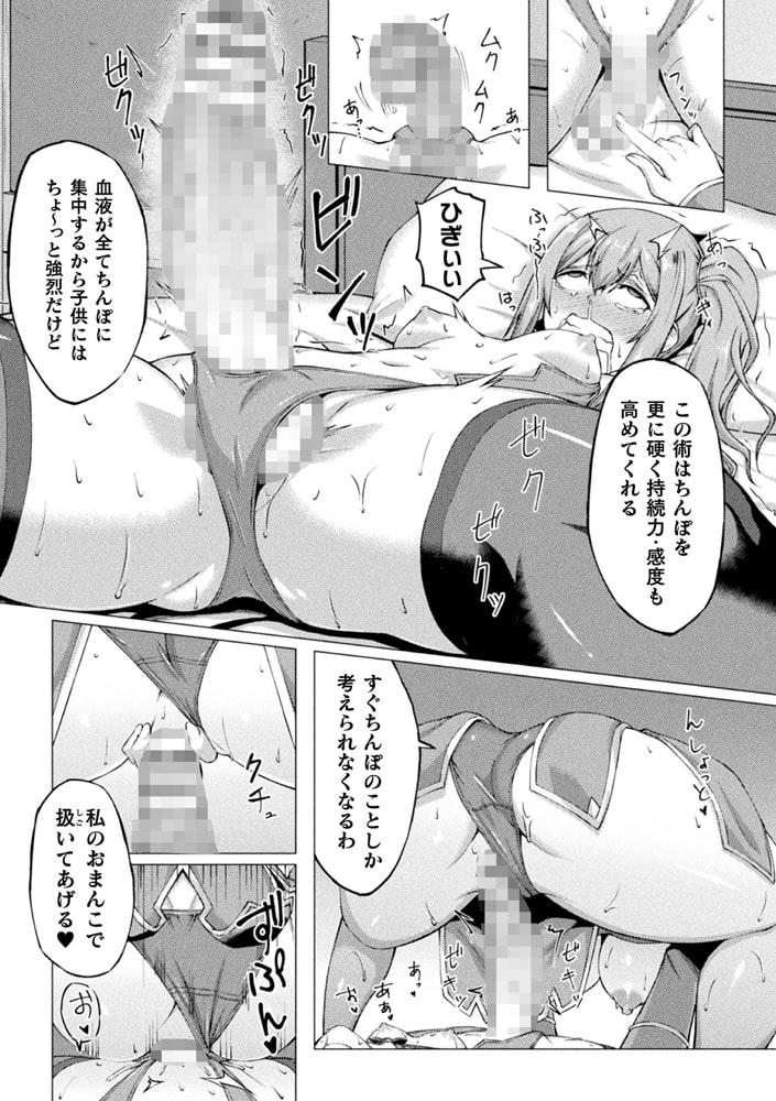 二次元コミックマガジン ふたなりメスガキ搾精 ナマイキ雑魚メス竿をわからせ搾り!Vol.1のサンプル画像18