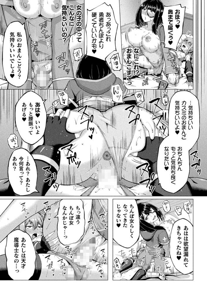 二次元コミックマガジン ふたなりメスガキ搾精 ナマイキ雑魚メス竿をわからせ搾り!Vol.1のサンプル画像19