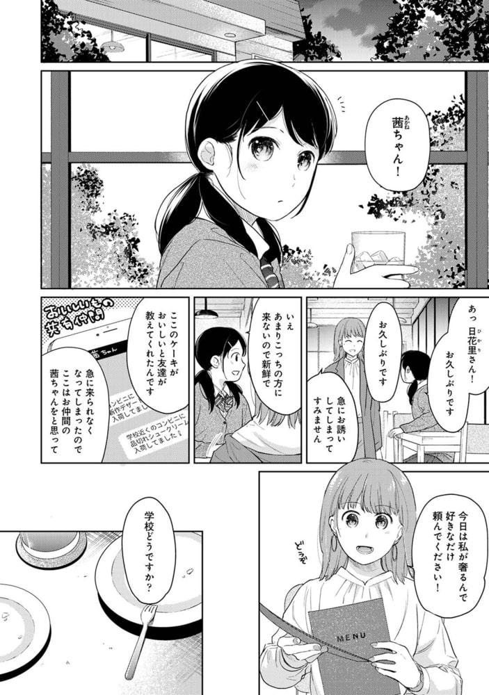 1LDK+JK いきなり同居?密着!?初エッチ!!? 第30話