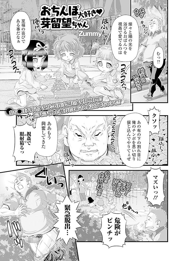 メスガキ ドSロリ【エンタメ】