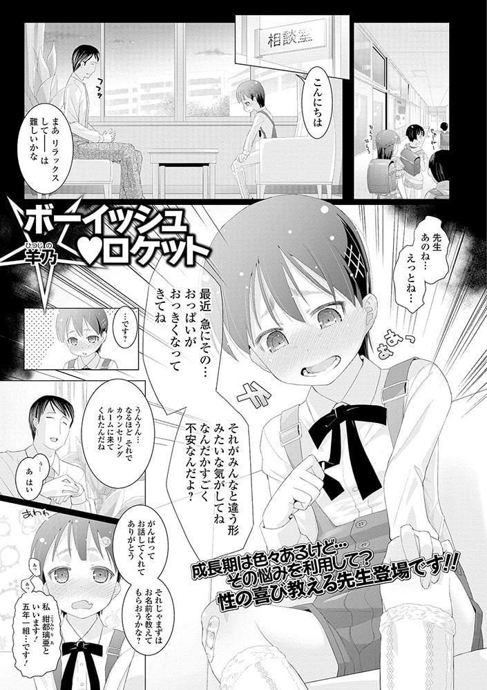 ロリ催眠【エンタメ】