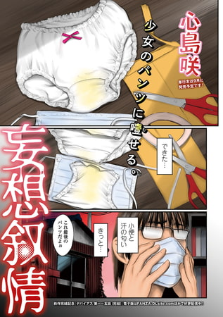 BJ306397 妄想叙情 [20210909]