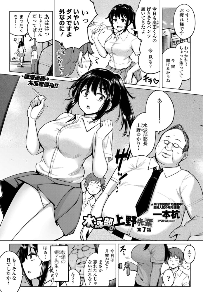 BJ306419 水泳部の上野先輩 第7話 [20210707]