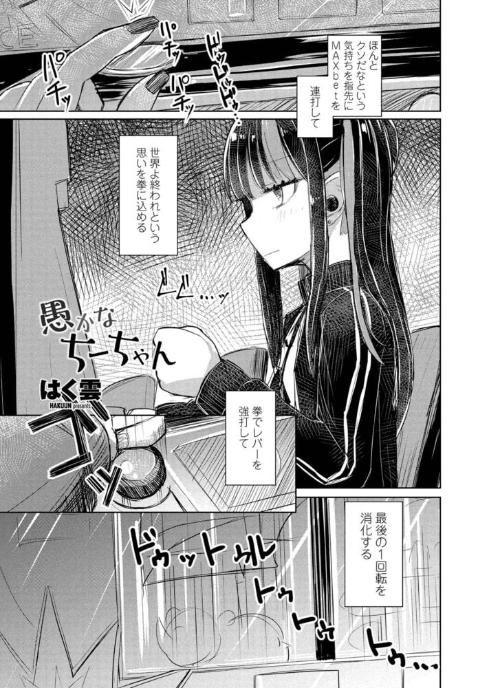 BJ306434 愚かなちーちゃん [20210707]