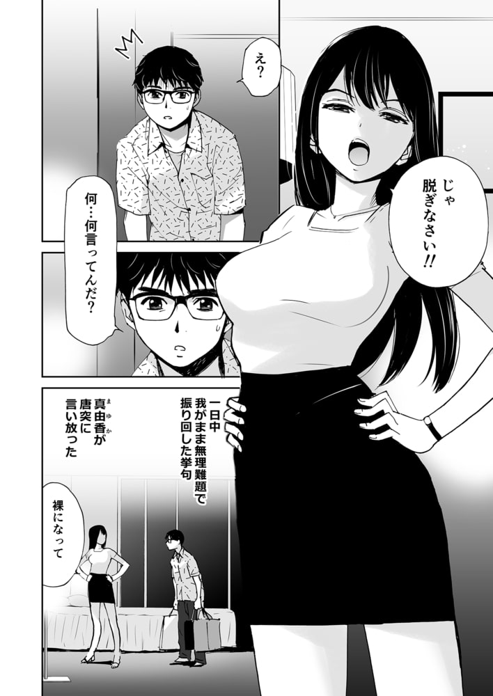 BJ306498 初愛~はつあい~(3)いじわるなキスをさせてね。 [20210709]