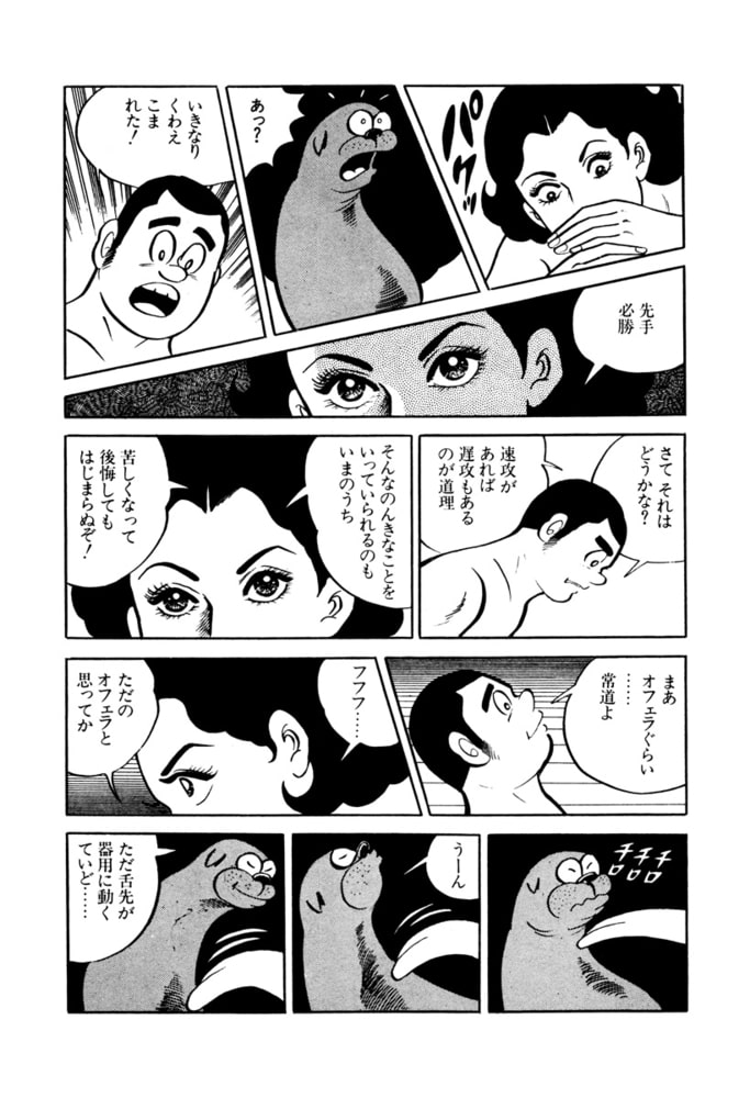 BJ306517 新やる気まんまん(19) [20210702]