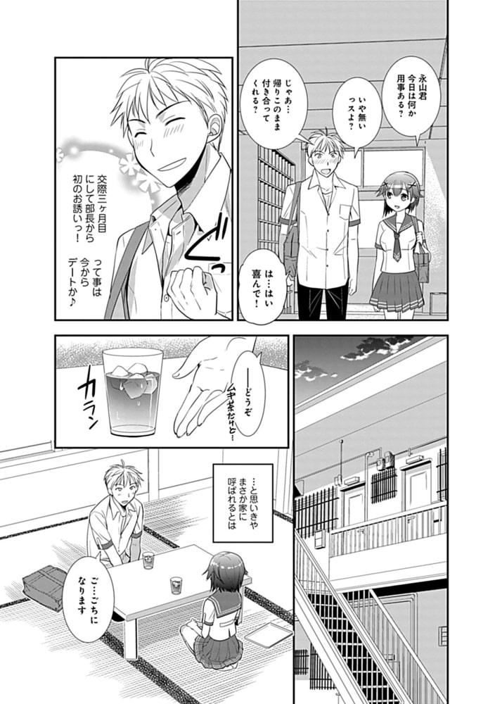 幼馴染のアソビかた【単行本版】