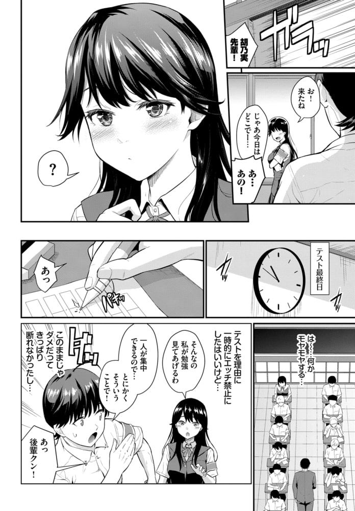 この春、彼女と一緒に卒業しました〜清楚系インラン編〜