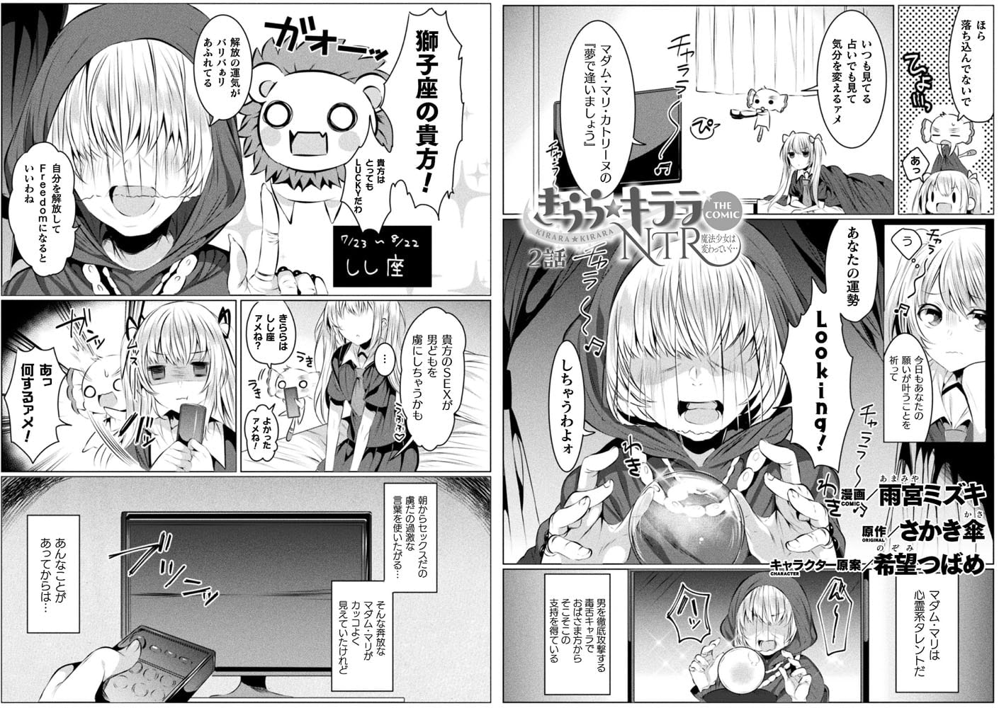 二次元ドリームマガジン 50巻パック( vol.61~vol.110)のサンプル画像