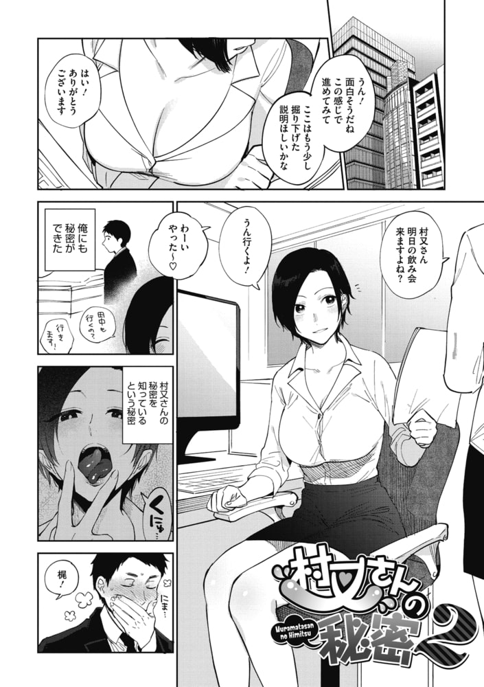 コアコレ 【淫乱OLの業務報告】のサンプル画像