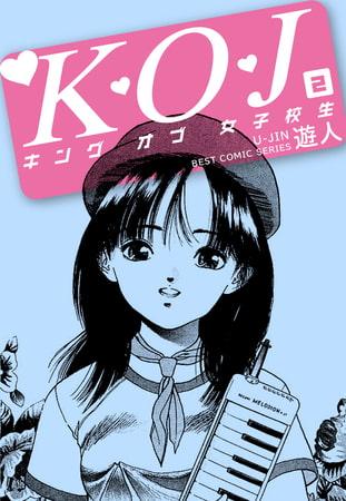 BJ306961 K・O・J キングオブ女子校生2 [20210706]