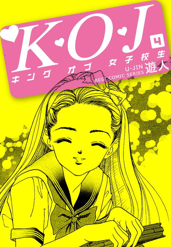 BJ306963 K・O・J キングオブ女子校生4 [20210706]