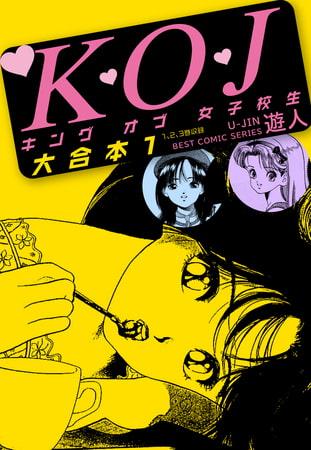 BJ306968 K・O・Jキングオブ女子校生 大合本1 [20210706]