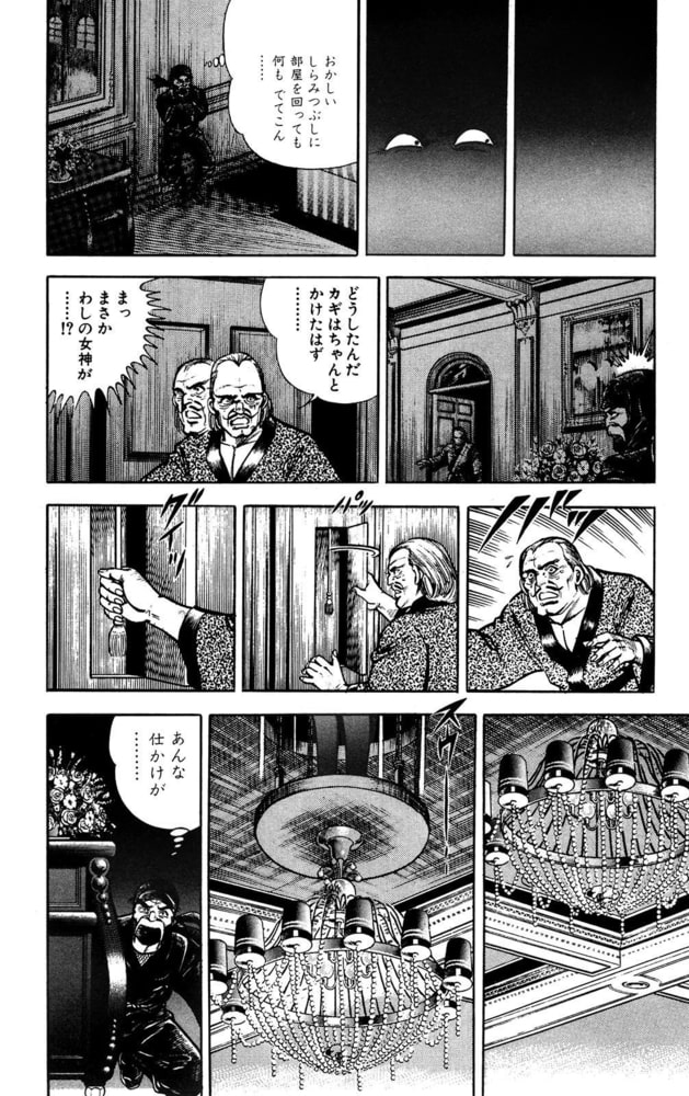 マーダーライセンス牙《合本版》(1)