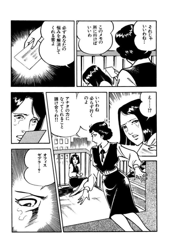 女仕置人ゼブラ《合本版》(1)