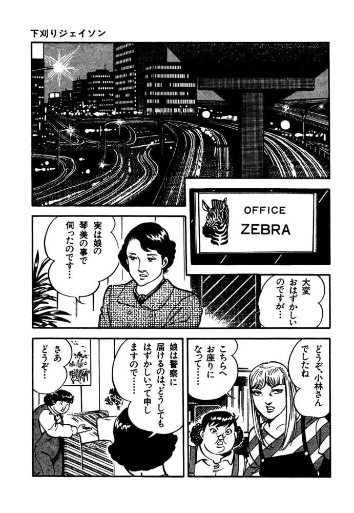 女仕置人ゼブラ《合本版》(2)