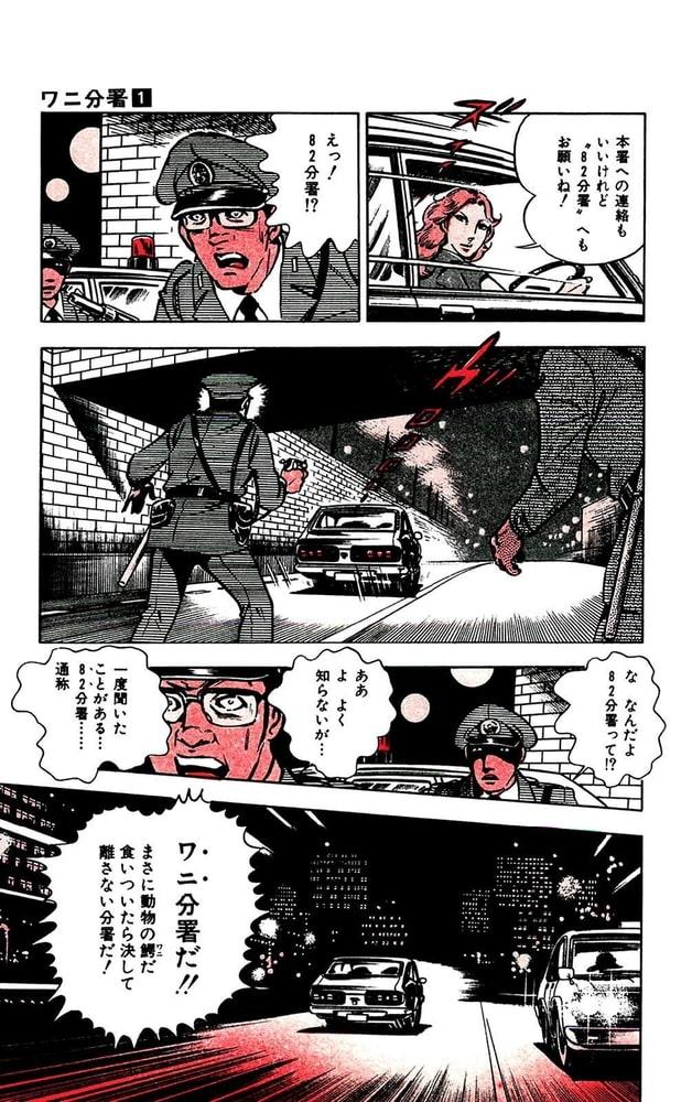 ワニ分署《合本版》(1)