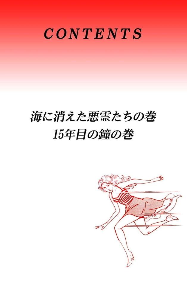 ワニ分署《合本版》(2)