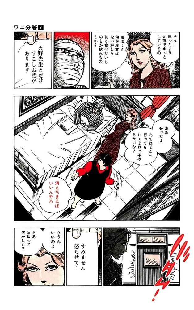 ワニ分署《合本版》(3)